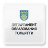 Депортамент образования мэрии г.о. Тольятти